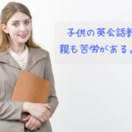 子供を英会話教室に通わせている親の苦労