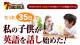七田式英語教材7+バイリンガルリンク