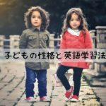 子どもの性格と英語学習法