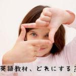 子ども英語教材の選び方