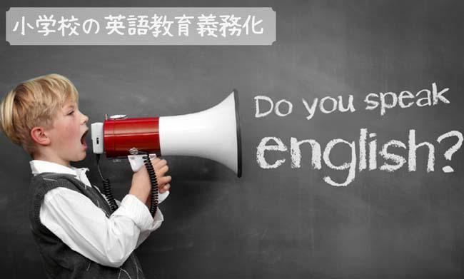 小学校の英語教育義務化