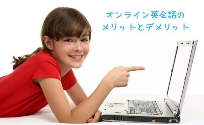 オンライン英会話のメリットとデメリット