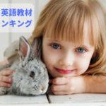 2018年子ども英語教材最新ランキング