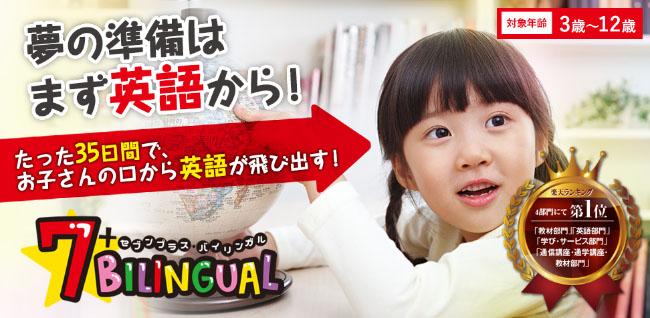7+Bilingualの口コミ・評判