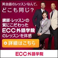 ECC KIDS